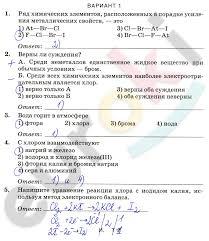 Контрольная работа по химии класс рудзитис ответы Интересное в  его так контрольная работа по химии 8 класс рудзитис ответы рекомендуют стирать термобелье