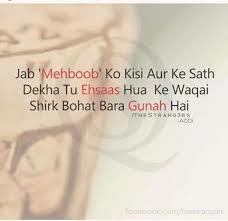 romantic poetry sms in urdu english