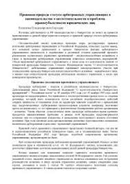 Реферат на тему Правовое положение лиц отбывающих уголовное  Реферат на тему Правовое положение временного управляющего