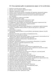Темы курсовых работ по ГППx Темы курсовых работ по гражданскому праву за 1 й год