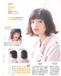 ふわくしゅショートボブ ヘアスタイルbook Bloc Japon