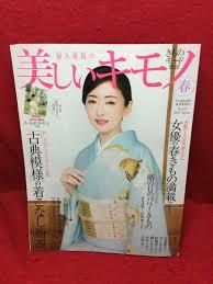 婦人画報の美しいキモノ 春 2017 No259 松雪泰子 古典模様の着こなし