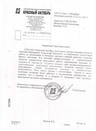 Практика Малоохтинский колледж Благодарственные письма от предприятий