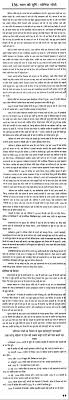 sample essay on sonia gandhi in hindi
