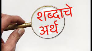 Meaning, pronunciation, synonyms, antonyms, origin, difficulty, usage index and more. Accentuate Meaning In Marathi Youtube Youtube