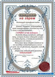 Шуточный сертификат право на гарем Шаблоны для Фотошопа best  Категория Грамоты Дипломы Сертификаты Шуточный сертификат право на гарем