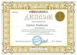 Награды Диплом 1 степени вручается Сергееву Владиславу за участие и высокие показатели в международном проекте videouroki