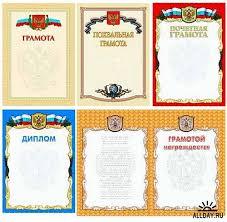 Шаблон для photoshop Грамоты allday народный сайт о дизайне Шаблон для photoshop Грамоты