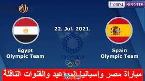 موعد مباراة مصر وإسبانيا في أولمبياد طوكيو 2020 والقنوات الناقلة قنوات -  تقني نيوز