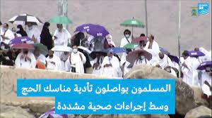 المسلمون يواصلون تأدية مناسك الحج وسط إجراءات صحية مشددة