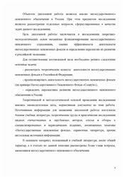 Дипломная работа Негосударственные пенсионные фонды РФ опыт  Негосударственные пенсионные фонды РФ опыт перспективы развития оценка эффективности на примере НПФ