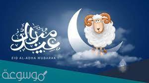 تهنئة عيد الاضحى رسمية بالاسم 2021/1442 - موسوعة نت