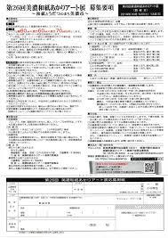 第26回美濃和紙あかりアート展アート陶芸工芸クラフト公募