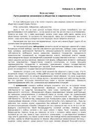 Эссе по государственному и муниципальному управлению реферат по  Эссе по государственному и муниципальному управлению реферат по геополитике скачать бесплатно пути развития экономики общество Россия