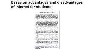essay about internet and students essay about bad effects of the internet on students essay forum