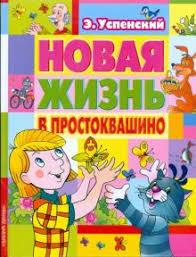 """Книга: """"Новая жизнь в <b>Простоквашино</b>"""" - Эдуард Успенский ..."""
