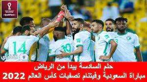 مباراة السعودية وفيتنام في تصفيات كأس العالم 2022 المواعيد والقنوات الناقلة  وآخر الأخبار وتاريخ المواجهات