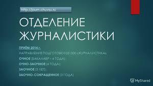 Презентация на тему ОТДЕЛЕНИЕ ЖУРНАЛИСТИКИ ПРИЁМ г  1 ОТДЕЛЕНИЕ ЖУРНАЛИСТИКИ