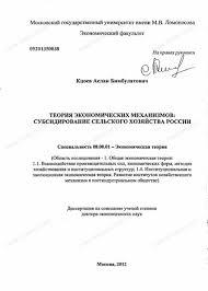 Диссертация на тему Теория экономических механизмов  Диссертация и автореферат на тему Теория экономических механизмов распределение субсидий в сельском хозяйстве России