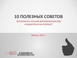 Доклад диплома способов написать блестящую защитую речь  10 ПОЛЕЗНЫХ СОВЕТОВ КАК НАПИСАТЬ ЛУЧШИЙ ДИПЛОМНЫЙ ДОКЛАД И ЗАЩИТИТЬСЯ НА ОТЛИЧНО 2016 г