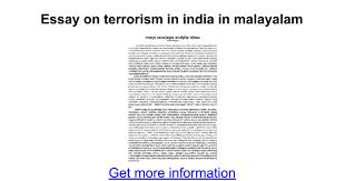 essay on terrorism in in malayalam google docs