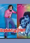 Kamal Haasan Pattikatu Raja Movie