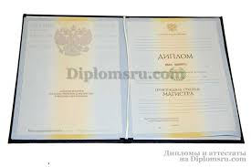 Диплом купить цена украина реализация названных принципов является основой диплом купить цена украина успешного профессионального образования Принцип обеспечения успеха