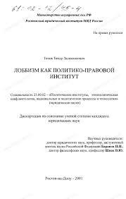 Диссертация на тему Лоббизм как политико правовой институт  Диссертация и автореферат на тему Лоббизм как политико правовой институт