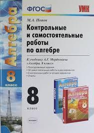 Контрольные и самостоятельные работы по алгебре класс к  Купить Попов Михаил Александрович Контрольные и самостоятельные работы по алгебре 8 класс к