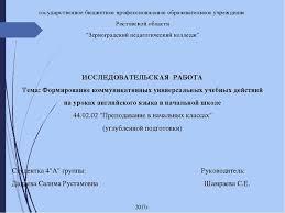 Презентация к дипломной работе Формирование коммуникативных  государственное бюджетное профессиональное образовательное учреждение Ростовс