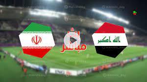 مشاهدة مباراة العراق وايران في بث مباشر كورة لايف بتصفيات كأس العالم 2022