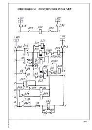 Отчет по преддипломной практике в районных электрических сетях  Отчет по преддипломной практике в районных электрических сетях
