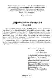 Кузбасский ГТУ Геологический портал geokniga Программа учебной геологической практики КГТУ