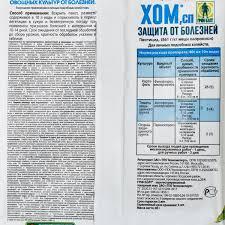 <b>Средство</b> для защиты садовых растений от болезней «Хом» 40 г