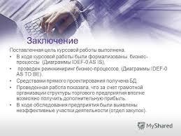 Презентация на тему Курсовая работа на тему Проектирование  16 Заключение Поставленная цель курсовой работы