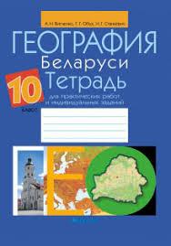 Ответы к рабочей тетради по Географии класс by Тема 10
