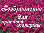 Поздравить с днем рождения красивую женщину в стихах очень красиво 119