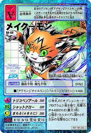 Meicoomon Evolution Chart Meicoomon Wikimon The 1 Digimon Wiki