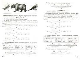 из для Контрольно измерительные материалы Математика  Иллюстрация 1 из 18 для Контрольно измерительные материалы Математика 2 класс ФГОС Лабиринт книги Источник Лабиринт