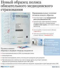 Финансовые основы медицинского страхования Дипломная работа Законодательная база медицинского страхования диплом
