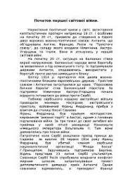 Перша світова війна Причини та характер реферат по истории на  Причини та характер реферат по истории на украинском языке скачать бесплатно наростання