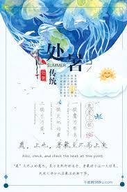 銭kuオリジナルオフィス夏祭り漫画シンプルポスター画像ポスターモック