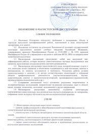 ПОЛОЖЕНИЕ О МАГИСТЕРСКОЙ ДИССЕРТАЦИИ pdf Транскрипт