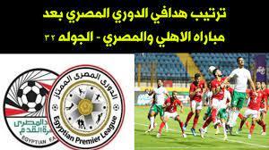 ترتيب هدافي الدوري المصري بعد فوز الاهلي علي المصري في الجوله 32 - YouTube