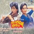Laxmikant Berde Chal Re Laxya Mumbaila Movie