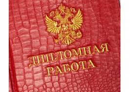 Срочный переплет дипломов диссертаций в Москве возле метро  Переплет дипломов