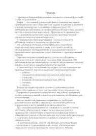 Кадровая политика на примере ОАО Газпром курсовая по экономике  Это только предварительный просмотр