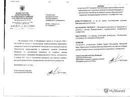 Презентация на тему Федеральный закон от Об образовании с  Владивостокский государственный медицинский институт Сведения о присуждении ученых степеней с указанием тем диссертаций и даты защиты