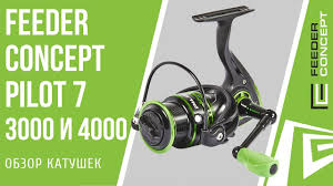 Обзор <b>катушек Feeder Concept Pilot</b> 3000 и 4000 - YouTube