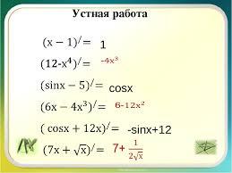Первообразная и интеграл площадь криволинейной трапеции Устная работа 1 сosх